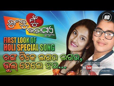 New Holi Song - Ranga Tike Lagau Lagau Bhul Hele  - Tumaku Mu Bhala Pae Luchi Luchika