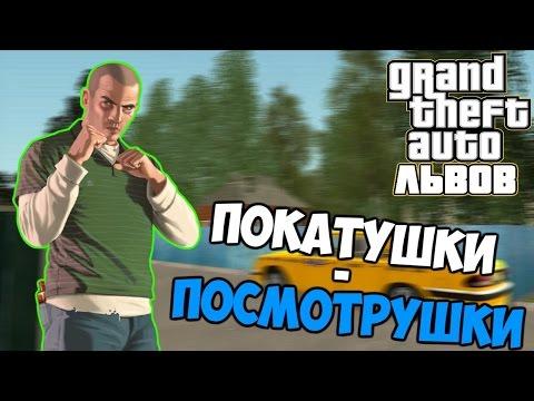 Игры GTA 5 |Андреас бесплатно, играть в GTA San Andreas онлайн