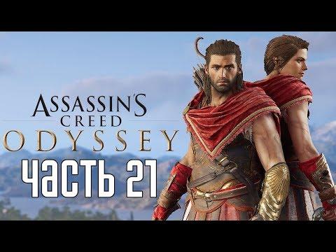 Assassin's Creed: Odyssey ► Прохождение на русском #21 ► ВОСХИТИТЕЛЬНАЯ ОДИССЕЯ!