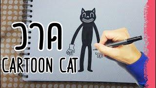 cartoon cat l การ์ตูน แคท l วาดการ์ตูนแมวดำน่ากลัวที่สุด!!
