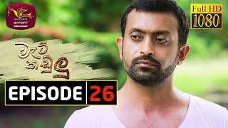 Mati Kadulu | Episode - 26 | 2021-02-24 | මැටි කඩුලු | Rupavahini Teledrama Thumbnail