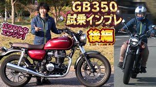 【再配信】Honda新型「GB350」試乗インプレ後編!パワフルなエンジン!