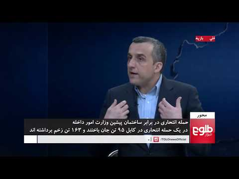 MEHWAR: Kabul Suicide Attack Discussed