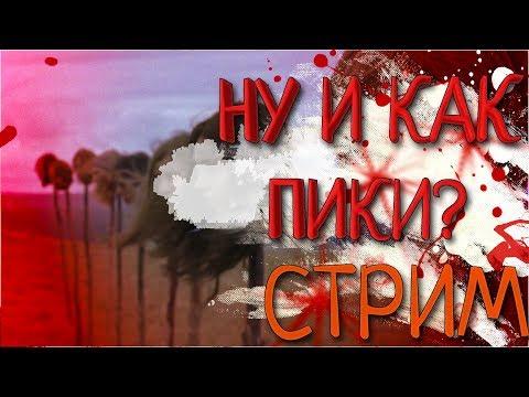 НУ И КАК ПИКИ// Zhuravkoff-Стрим