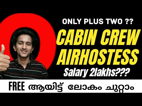 How to Become a Cabin Crew / Air hostess in Malayalam|Eligibility, Job,Application,Salary | Emirates