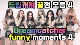 Download Video 드림캐쳐 꿀잼 모음 4 (Dreamcatcher Funny moments 4) MP3 3GP MP4