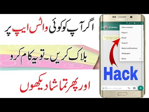 How To Unblock Yourself From Other WhatsApp Account 2020 | Earn With Asim