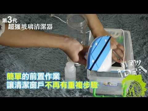 第三代玻璃清潔器