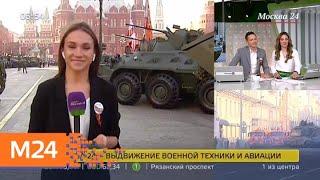 Смотреть видео Колонна военной техники прибыла на Манежную площадь - Москва 24 онлайн