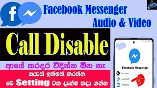 सिंहली में फेसबुक मैसेंजर ऑडियो और वीडियो कॉल को अक्षम कैसे करें | मैसेंजर कॉल बंद करें screenshot 1