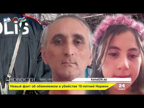 Новый факт об обвиняемом в убийстве 10-летней Нармин