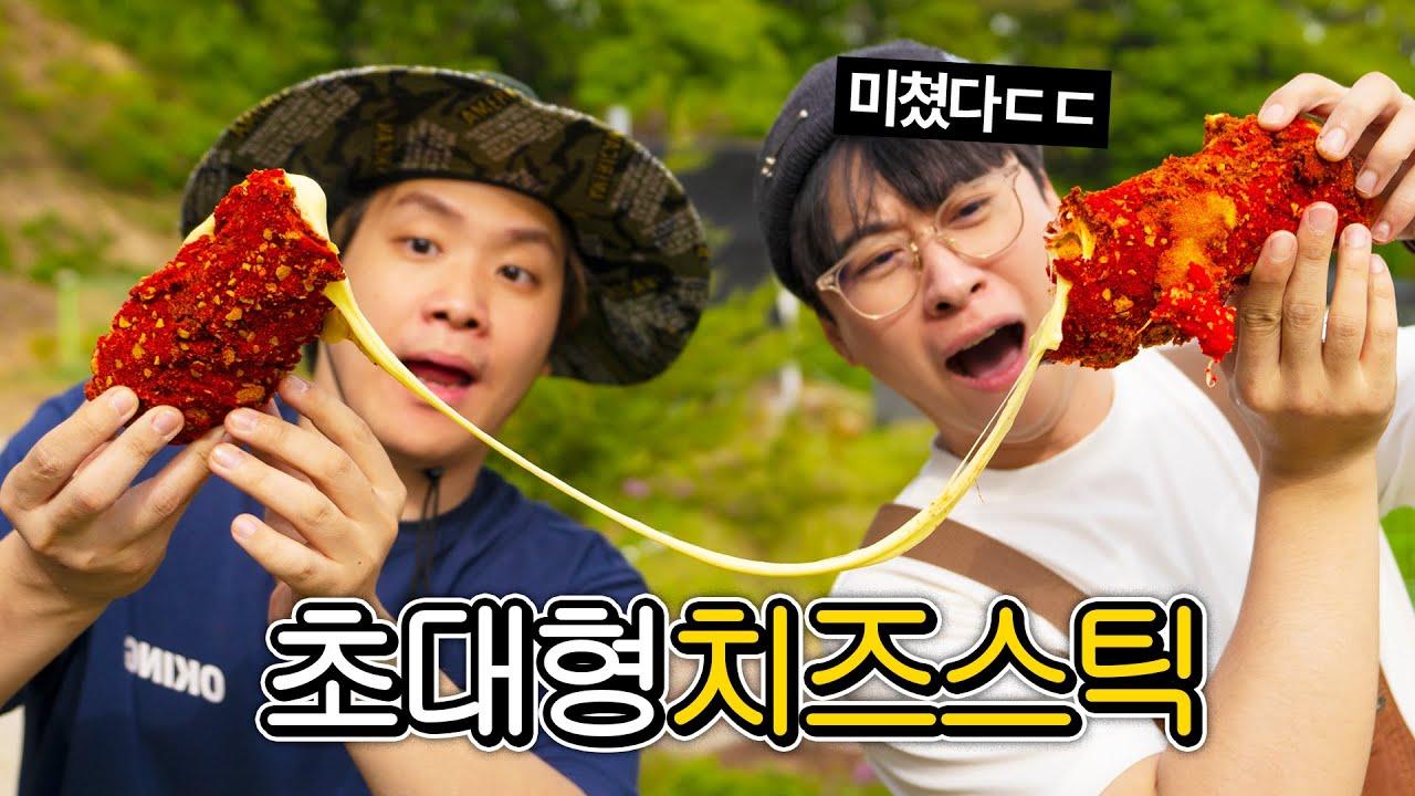 초대형 치토스 치즈스틱 만들어 먹기 ㅋㅋㅋㅋ (feat. 오킹)