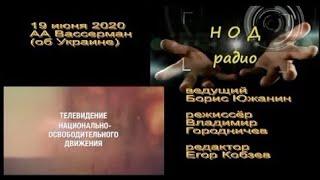 Анатолий Вассерман - Радио НОД 19.06.2020