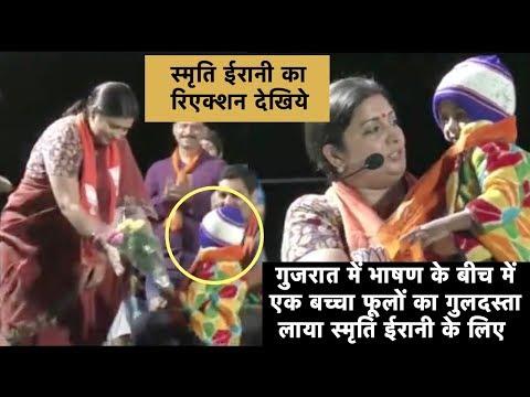 Smriti Irani Awesome Speech In Valsad Gujarat | How A Kid Welcome Smriti Irani With Flowers