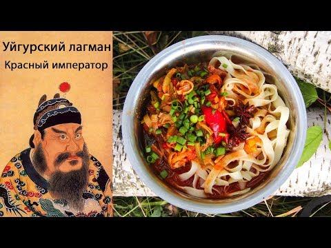 лагман рецепт приготовления пошаговый и фото