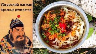 Лагман уйгурский