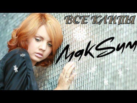 Все клипы МАКSИМ // Самые популярные клипы и песни МАКСИМ