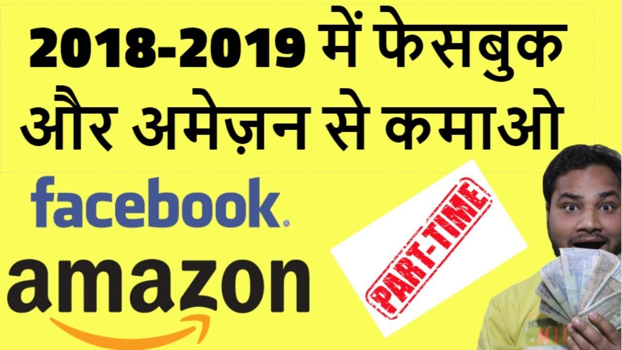 2018-2019 में Facebook और Amazon से कमाओ | earn money online, online earning, earn money