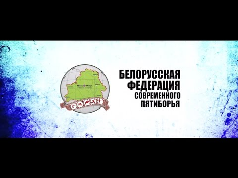 UIPM 2015 World Cup Final Minsk - highlights of the competition