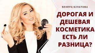 ДОРОГАЯ КОСМЕТИКА ПРОТИВ ДЕШЕВОЙ | ЕСТЬ ЛИ РАЗНИЦА? | Венера Булатова
