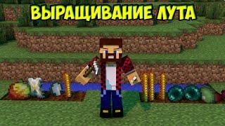 Выращивание Лута (Бобы С Дропом) - Обзор Модов Minecraft thumbnail