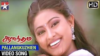 Anandham Tamil Movie HD | Pallangkuzhiyin Song | Sneha | Abbas | Mammootty | Rambha | SA Rajkumar