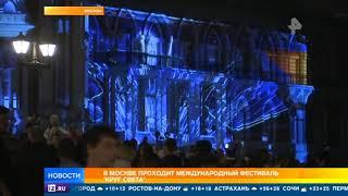 """В Москве проходит фестиваль """"Круг света"""""""