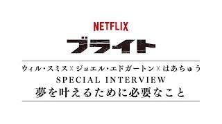 人気作家のはあちゅうさんによるNetflixオリジナル映画『ブライト』主演...