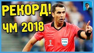 Равшан Ирматов обновил рекорд чемпионатов мира в матче Аргентина – Хорватия на ЧМ 2018 года
