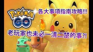 【Pokémon GO】各大事項指南攻略!!!(老玩家也未必一清二楚的事?!)