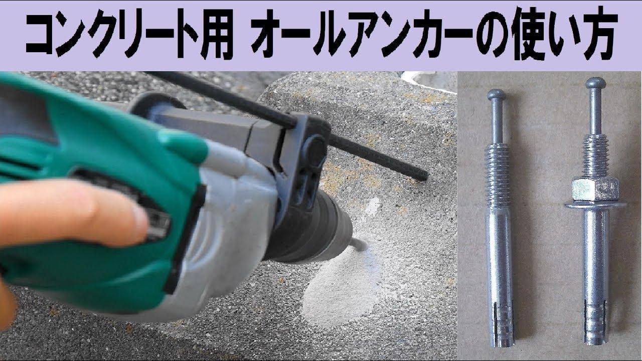 コンクリート用 芯棒打ち込み式 アンカーボルト(オールアンカー) の使い方 振動ドリル