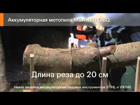 Аккумуляторный инструмент STIHL. Электроинструмент в Челябинске.