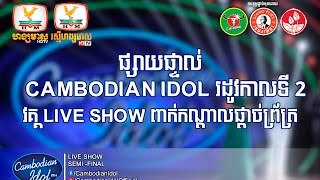 (Live) Cambodian Idol Season 2