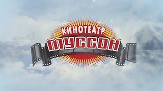 Кинотеатр Муссон. Самый большой кинотеатр в Крыму