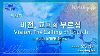 January 24th 2021 | Sunday Live Worship | Landmarker Ministry