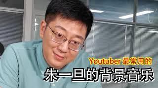 【87man】Youtuber最常用的朱一旦背景音乐   周星馳電影國產凌凌漆配樂 - 美麗拍檔