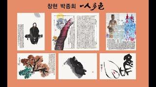 영원한 선비정신  /  창현 박종회  /  인사동 국제…