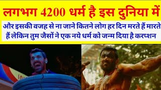 Satyamev Jayate Movie Dialogue ।। Bollywood Hangama।। John Abraham Film Satyamev Jayate