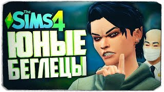 МЕСТЬ ВАМПИРА   The Sims 4 Челлендж Юный беглец