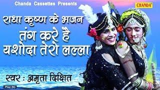 तंग करे हैं यशोदा तेरो लल्ला | अमृता दीक्षित | Radha Krishna Bhajan | Krishna song | Sonotek