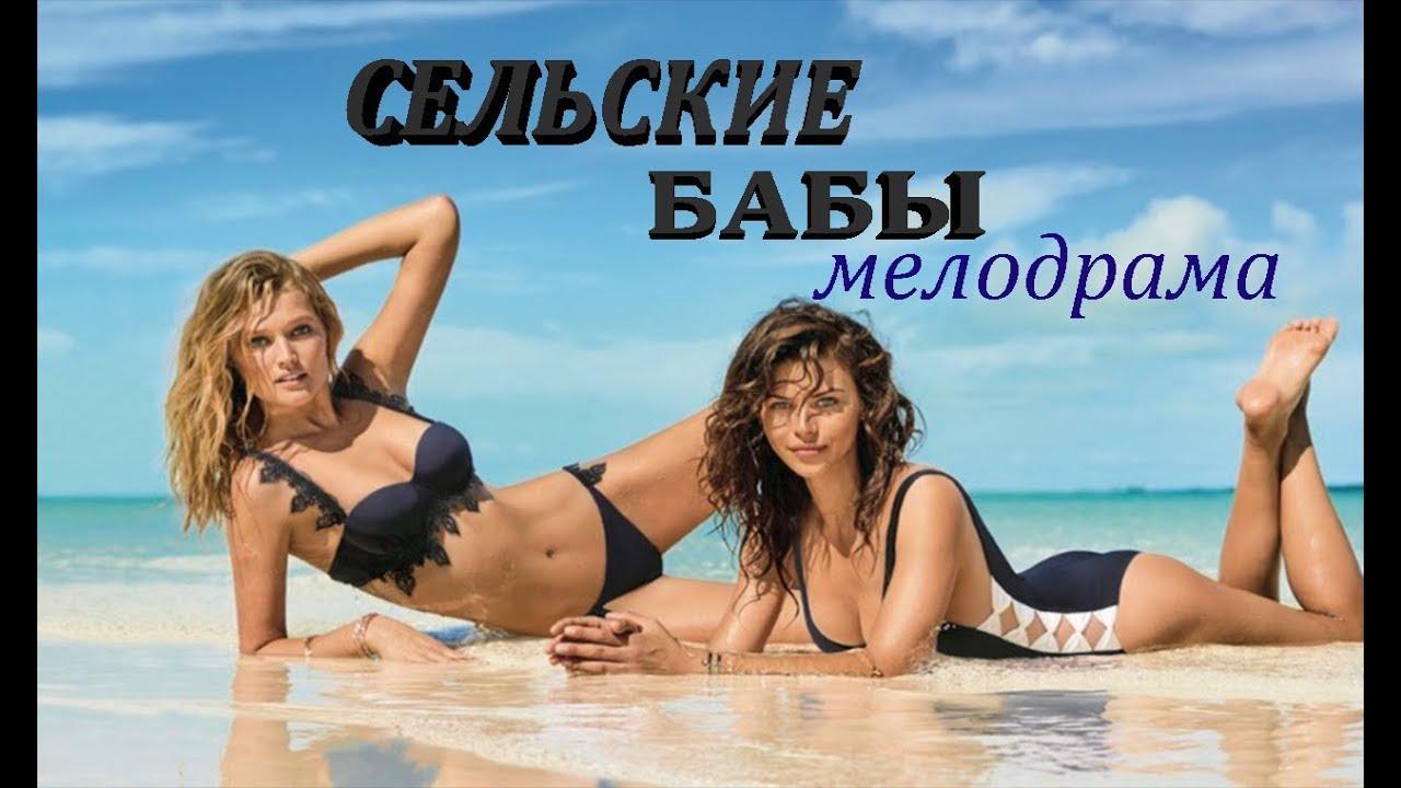 selskie-babi-foto