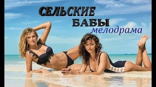 лучшие фильмы Сельские Бабы 2019, про любовь