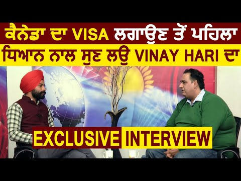 Canada का Visa Apply करने से पहले जरूर देखें Vinay Hari का Exclusive Interview