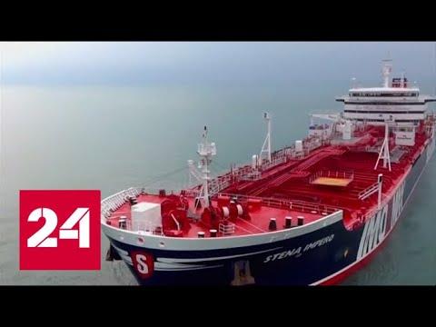 Смотреть Жесткий ответ: в Ормузском проливе зреет конфликт с непредсказуемыми последствиями - Россия 24 онлайн
