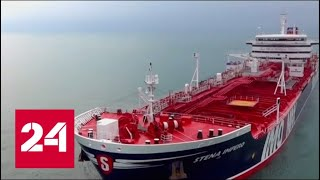 Смотреть видео Жесткий ответ: в Ормузском проливе зреет конфликт с непредсказуемыми последствиями - Россия 24 онлайн