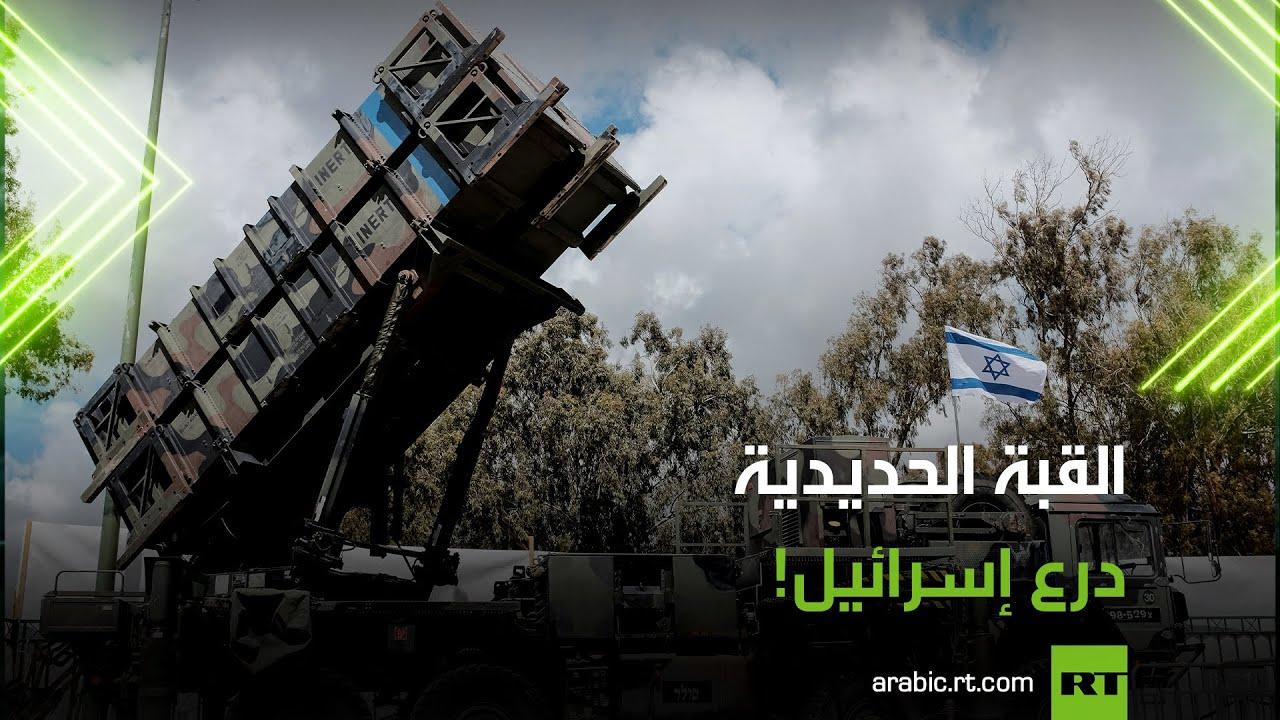القبة الحديدية درع إسرائيل!  - نشر قبل 6 ساعة