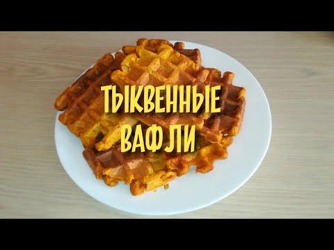 Рецепт Оооочень вкусных тыквенных вафель . - Duration: 5:00.