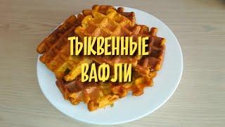 Рецепт Оооочень вкусных тыквенных вафель .