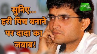 Ganguly Defends Grass On Eden Pitch | Sourav Exclusive | Sports Tak