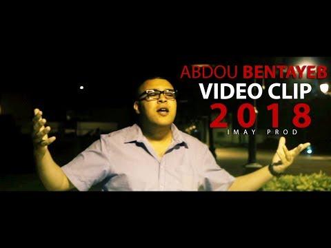 ABDOU BENTAYEB - am thnayn ighenbab [ CLIP OFFICIEL 2018 ]